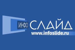 Инфослайд — Анимационная реклама в Черноморском