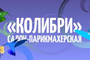 Колибри — Салон-парикмахерская в Черноморском