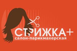 Стрижка Плюс — Салон-парикмахерская в Черноморском