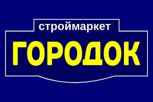 Строймаркет Городок в Черноморском